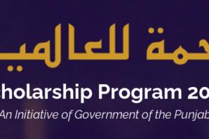 Rehmatul-Lil Alameen Scholarship Program 2021 Apply Online For Matric & Intermediate