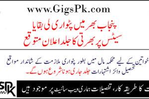 Announcement Upcoming Patwari Jobs in Punjab 2021 Update