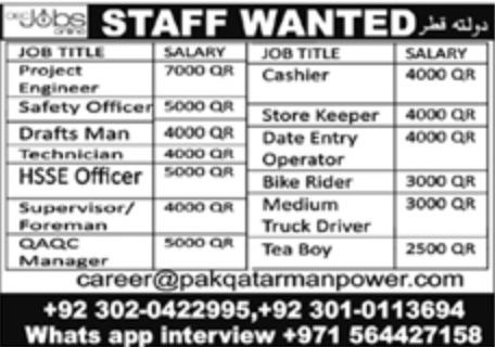 oversease qatar jobs
